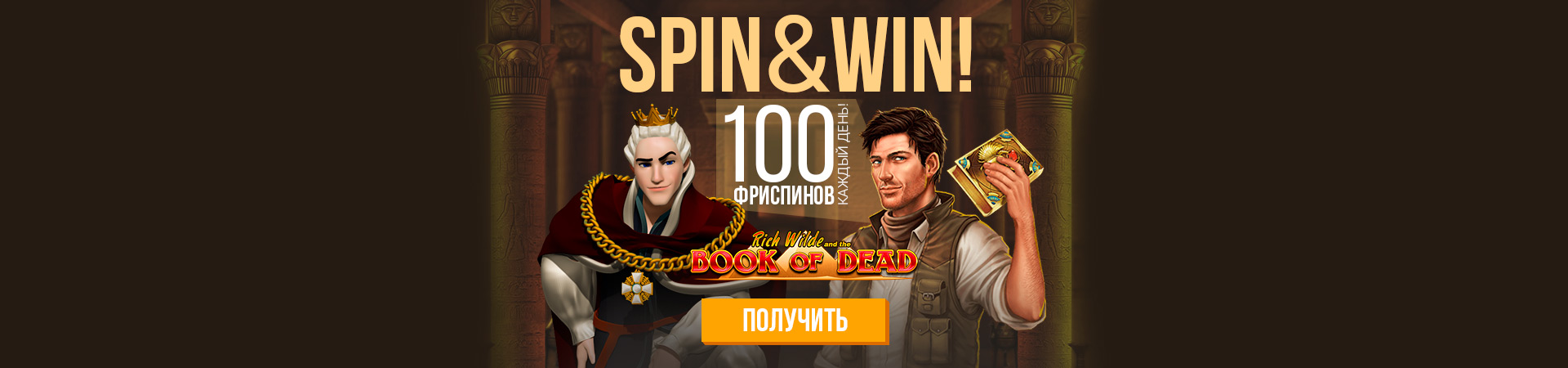 2020 07 King Billy Russian Spin And Win Book Of Dead 1920x450
