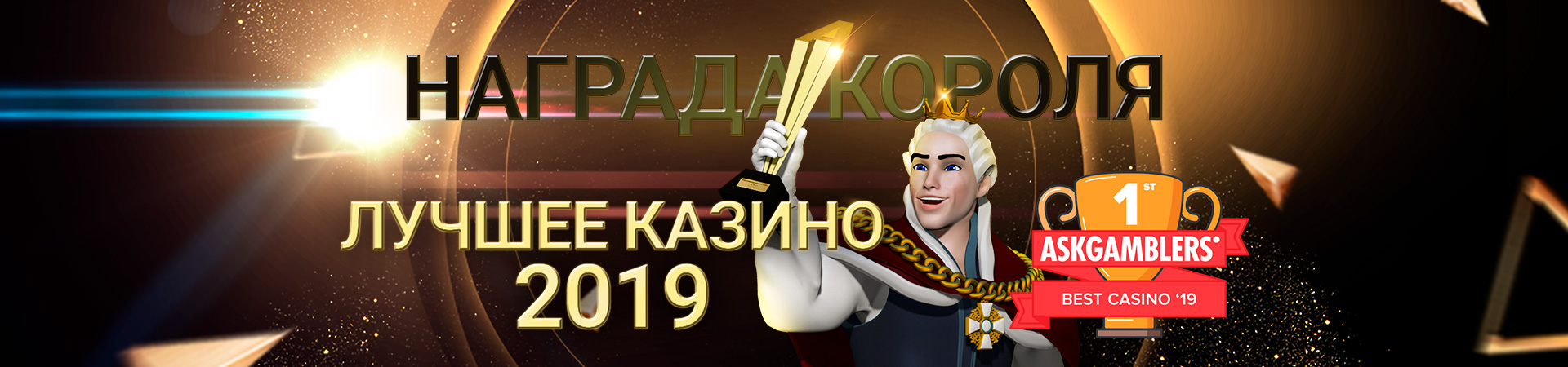 2020 07 King Billy Russian Best Casino 2019 1920x450