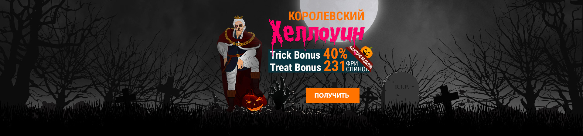 2020 10 King Billy Russian King's Halloween 1920x450