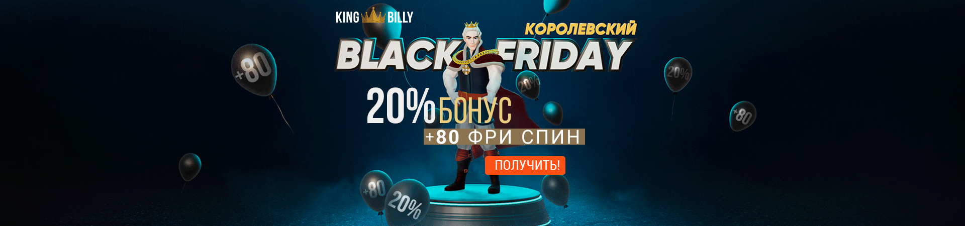 2020 11 King Billy Russian Black Friday 1920x450