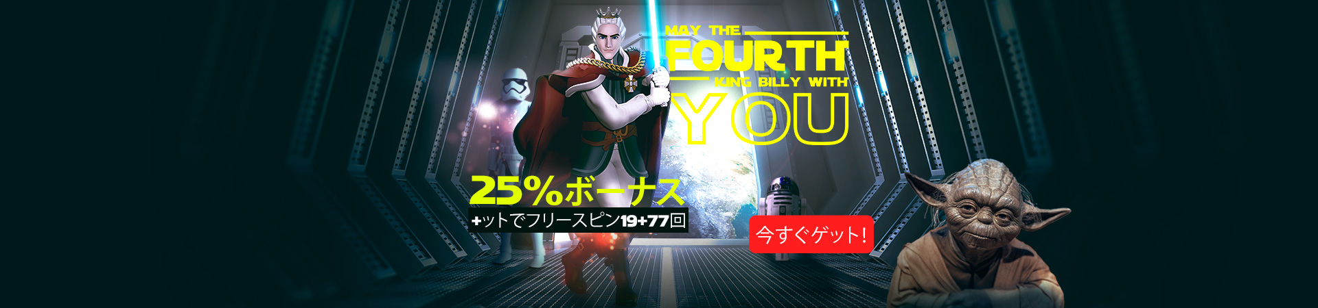 2021 04 King Billy Japanese May The 4 Th King Billy With You 1920x450